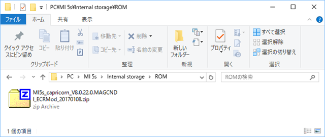 ROMファイルをコピー