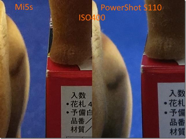 ISO400での比較