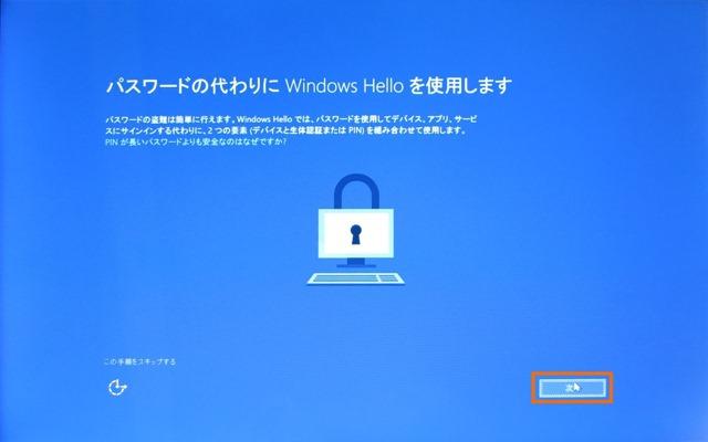 Windows Halloの設定