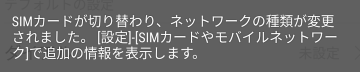 SIMカードを切り替えたときのメッセージ