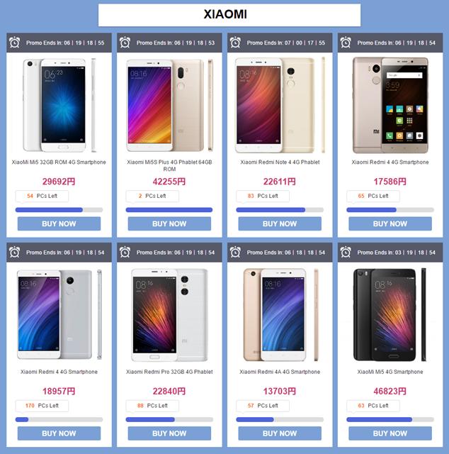 Xiaomiの特価品