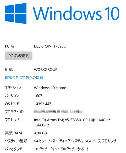 初期化後のWindowsの情報