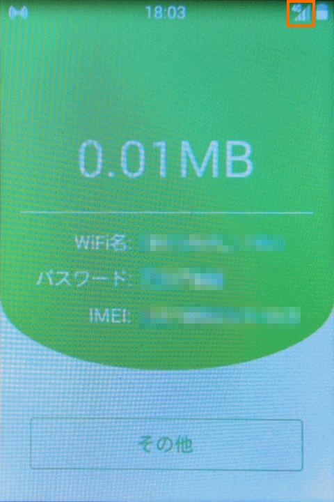 モバイルルータの画面