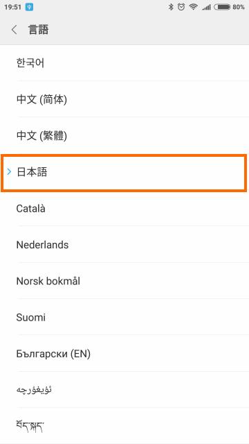 アップデート後の言語リスト