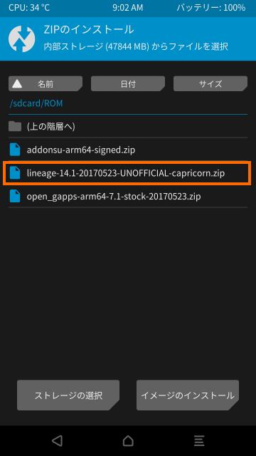 LineageOSの選択