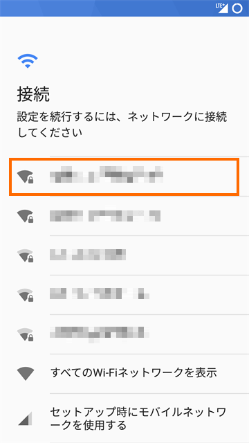 Wi-Fiの接続