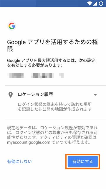Google Nowの設定