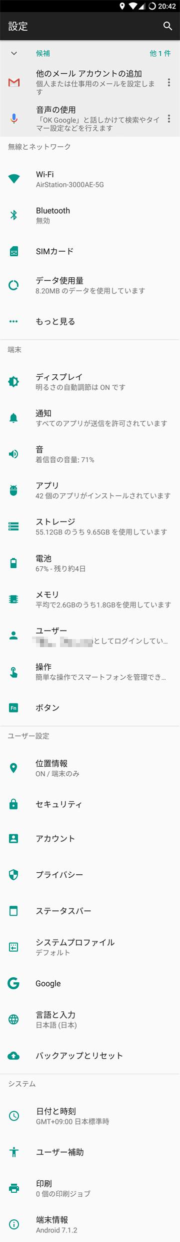 LineageOSの設定メニュー