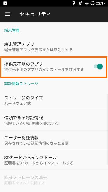 正体不明のアプリのインストールを許可