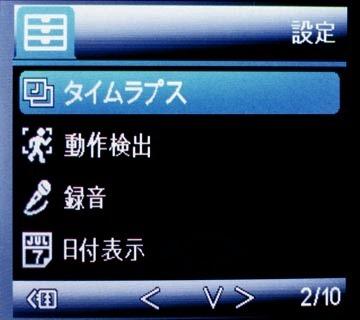 日本語での設定メニュー 2/10