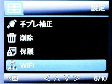 Wi-Fiの設定