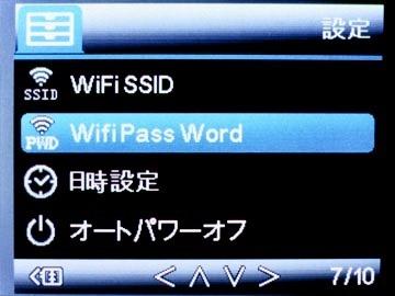 Wi-Fiパスワードの設定