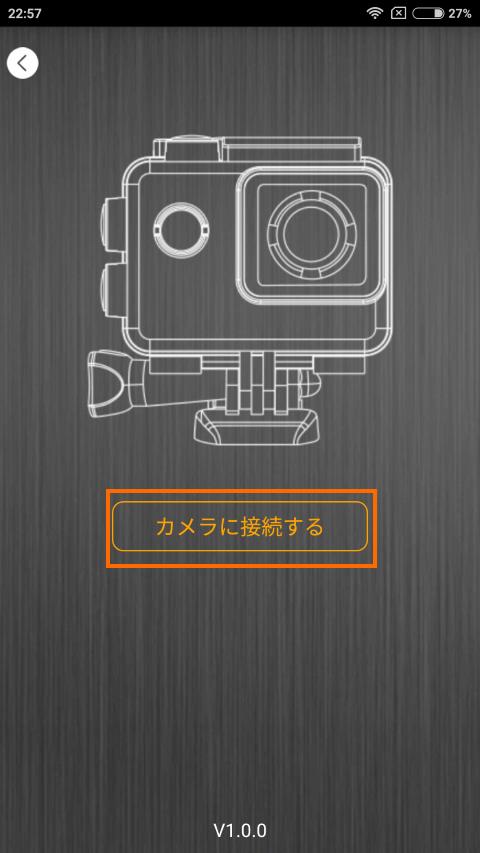 カメラへの接続
