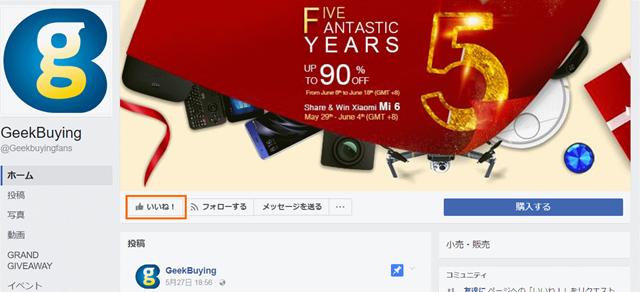 GeekBuyingのFacebookページ