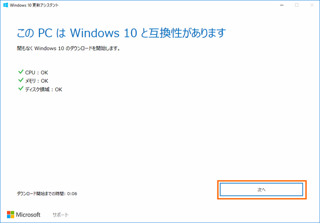 Windowsの更新の開始