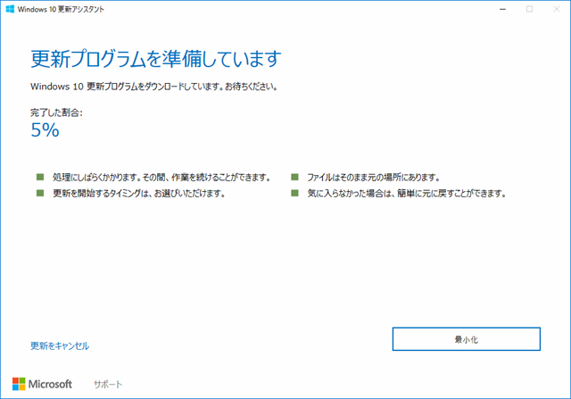 Windowsの更新中
