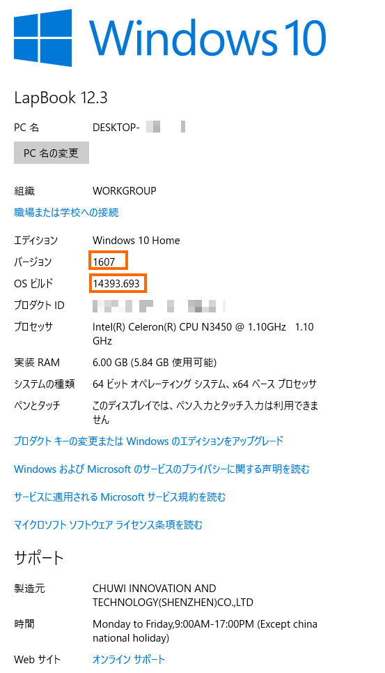 Windowsのバージョン情報