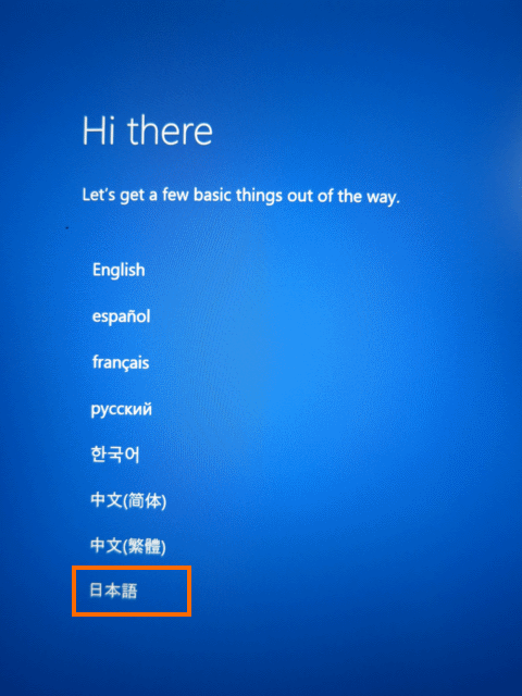 言語リストから日本語を選択