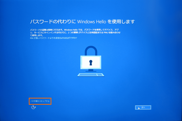 Windows Helloの設定