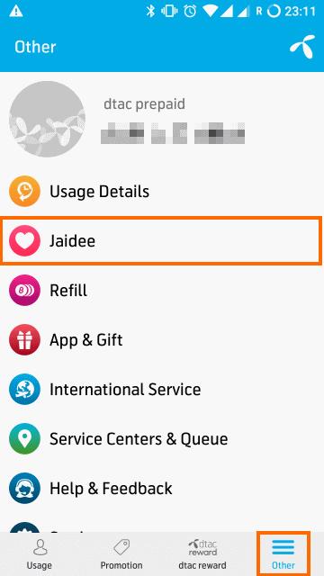 DTACアプリのメニュー