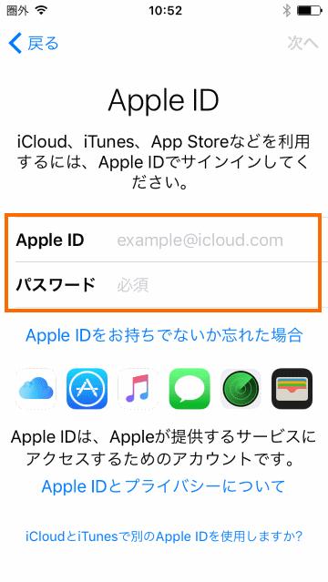 Apple IDへのサインイン