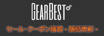 GearBestのセール・クーポン情報