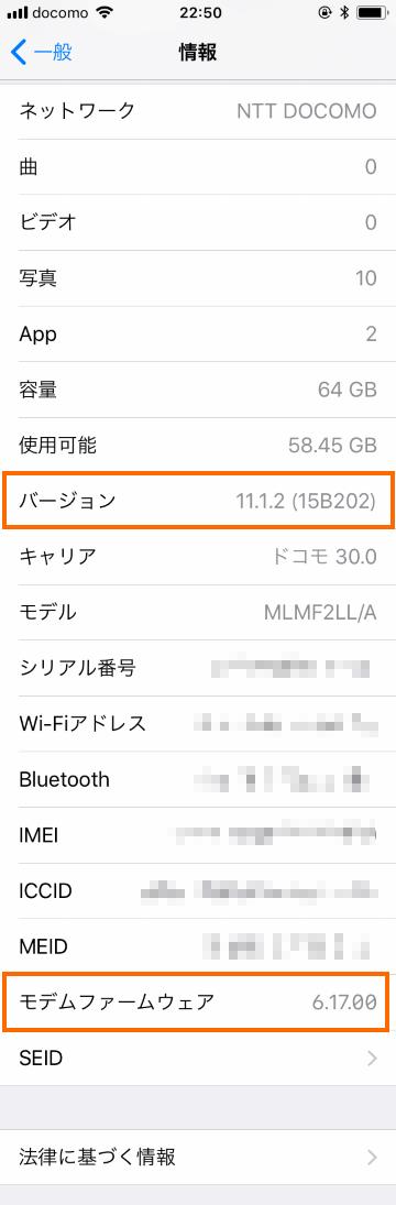iOS11へのアップデート後