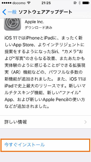 iOS11へのアップデート