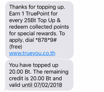 TOP UP完了のSMS