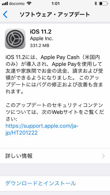 iOS 11.2へのアップデート