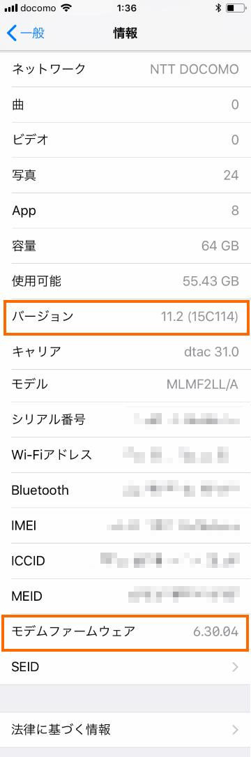 iOS11.2へのアップデート後
