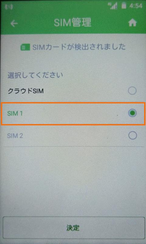挿入したSIMを選択