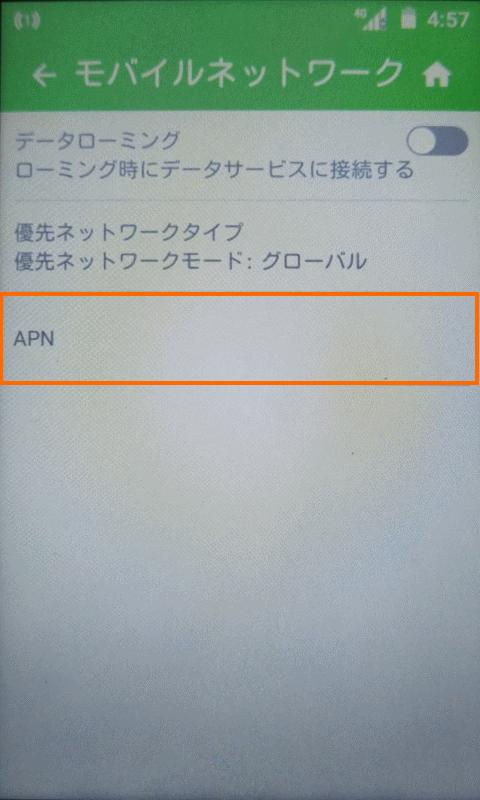 APNを選択