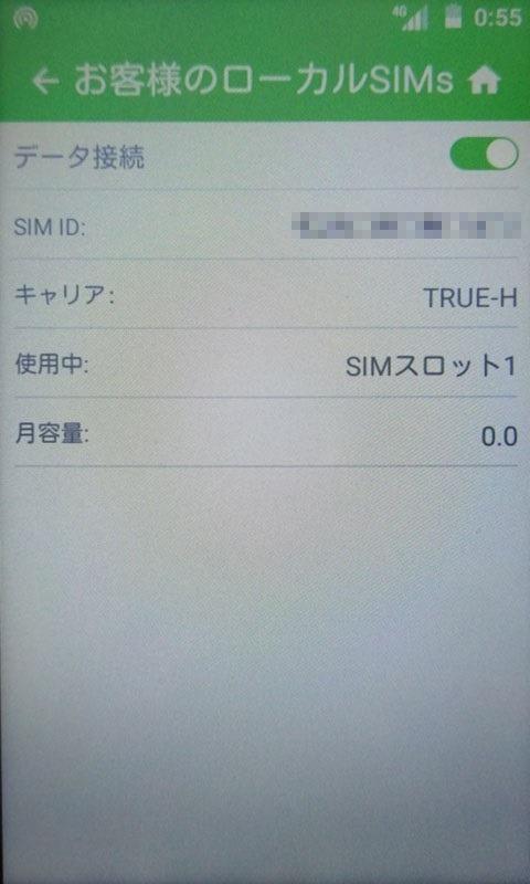 TrueMoveのSIMの利用