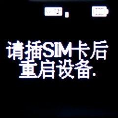 SIMが挿入されていない状態