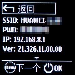 Wi-Fiアクセスポイント情報