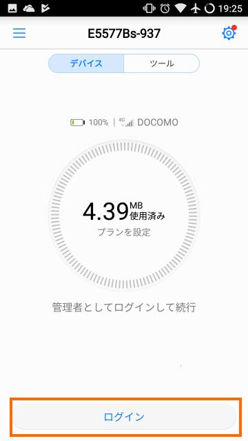 アプリでのログイン