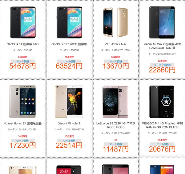 セール対象のスマートフォン