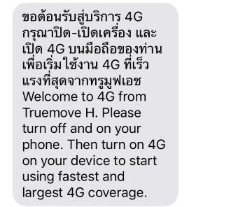 4Gに関する通知