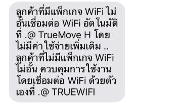 TrueMoveのWi-Fiサービスに関する通知