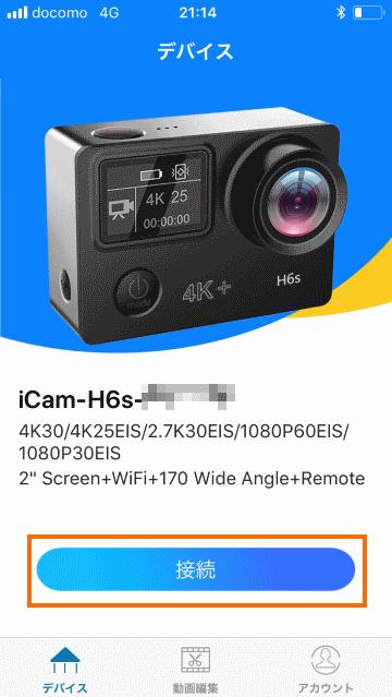 接続したときのEz iCamアプリの状態