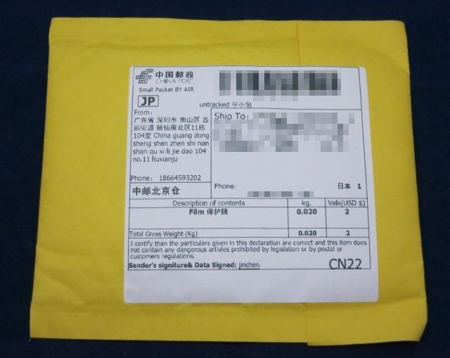 配送時のパッケージ