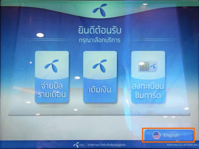DTACのTOP UP機の画面 タイ語メニュー