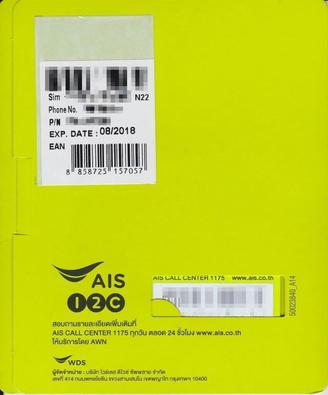 AIS 4G NET SIMパッケージ 裏