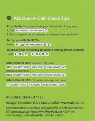 AISのマニュアル 3