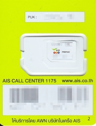 AIS 4G NET SIM 裏
