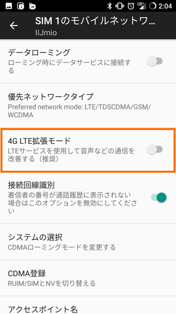 4G LTE拡張モードをオフ