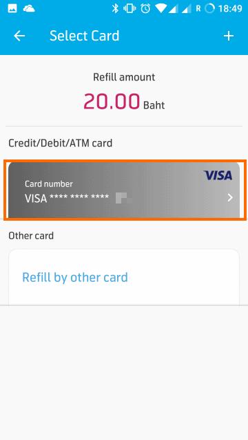 登録されたクレジットカード