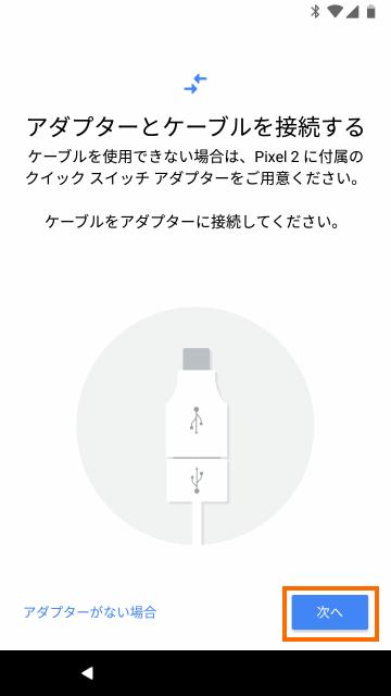Pixel 2に付属のアダプタを接続