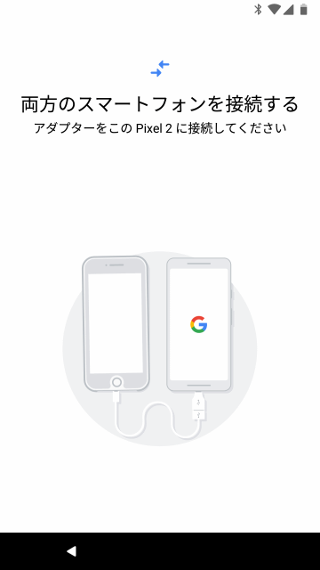 スマートフォンを接続